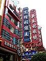 Bright Lights of Nanjing Road (2865805274).jpg