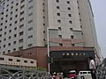 Buildings of the China Medical University in North District of Taichung 09.jpg