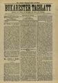 Bukarester Tagblatt 1888-09-02, nr. 195.pdf