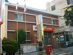 Busan Sujeong Post office.JPG