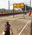 Chanchai railway station IMG 20200219 145950.jpg