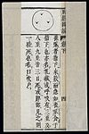 Chinese-Japanese Pulse Image chart; Wellcome L0039577.jpg