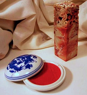 Seal (East Asia) - Chinese seal and red seal paste
