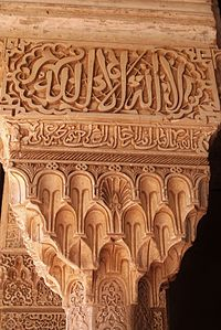 Decoration in Generalife Palace in Alhambra002.JPG
