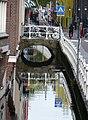 Delft 19 (5198696081).jpg