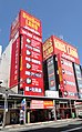 Den Den Town, Osaka (44195719941).jpg