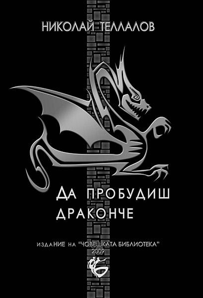 драконче