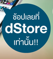 Dstore.png