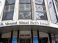 E 16th St 1st Av 03 - Beth Israel.jpg