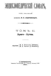 Encyclopedicheskii slovar tom 2.djvu