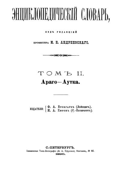 Файл:Encyclopedicheskii slovar tom 2.djvu