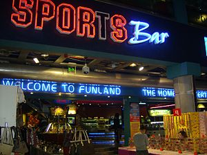 London Trocadero - Entrance to Funland, November 2007