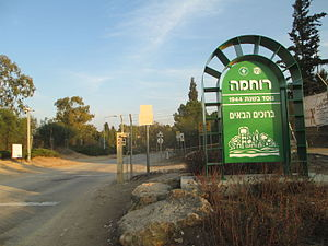 Ruhama - Image: Entrance to Kibbutz Ruhama