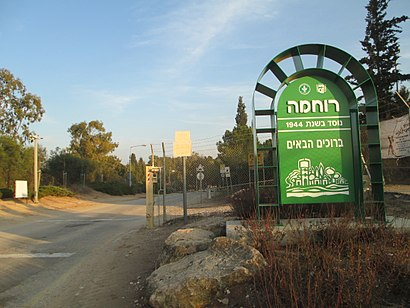 How to get to רוחמה with public transit - About the place