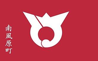 Haebaru, Okinawa - Image: Flag of Haebaru Okinawa