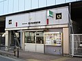 Fujimidai ekimae Koban.jpg