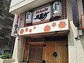 Furaibo-Chikusa-Nagoya.jpg