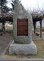 Gapyeong Canada Monument Contribution.jpg