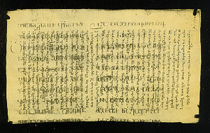Palimpsest - A Georgian palimpsest from the 5th or 6th century.