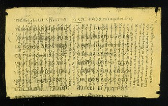 Palimpsest - A Georgian palimpsest from the 5th or 6th century