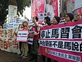 Green Social Democratic Party and Free Taiwan Party protest Ma-Xi Meeting 20151104.jpg