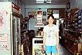 Grocery store in Minxiong, Taiwan 03.jpg