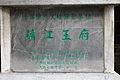Guilin Jingjiang Wangfu 2012.09.28 12-58-32.jpg