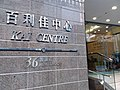 HK 觀塘 Kwun Tong 鴻圖道 36 Hung To Road Nov 2018 IX2 Kai Centre name sign.jpg