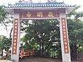 HK 香港南區 Southern District PFL Pokfulam 薄扶林道 Pok Fu Lam Road 啟明寺 Kai Ming Temple September 2019 SSG 02.jpg