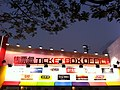 HK B&P Expo 銅鑼灣 維園 工展會 Causeway Bay evening Victoria Park Ticket Box Office 24-Dec-2012.JPG