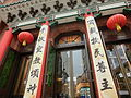 HK CWB Tung Lo Wan 聖馬利亞堂 St Mary's Church front door Chinese words sign May-2013.JPG