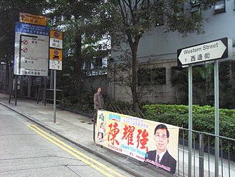 Western Street (Hong Kong) - Western Street, Hong Kong