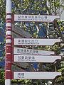 HK Sai Yin Pun 中山紀念公園 Sun Yat-sen Memorial Park July-2010 directory signs 02.JPG