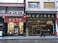 HK Sheung Wan 荷李活道 Hollywood Road 義興隆家具 Yee Hing Loong Fine Furniture 繼遠美術 KY Fine Art.jpg
