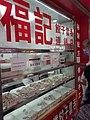 HK WC 灣仔道 街市 Wan Chai Road market May 2020 SS2 09.jpg