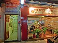 HK Wan Chai 廈門街 Amoy Street night Thai restaurant The Spice House Apr-2013.JPG