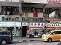HK YMT 油麻地 Yau Ma Tei 吳松街 Woosung Street near 甘肅街 Kansu Street 西貢街 Saigon Street building shops February 2020 SS2 04.jpg