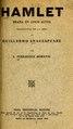Hamlet - drama en cinco actos (IA hamletdramaencin1798shak).pdf