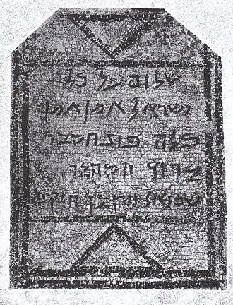 Jerash - Hebrew-Aramaic mosaic found in foundation of Byzantine Church built in AD 530