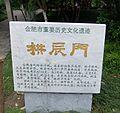 HefeiBeimenYizhi.JPG