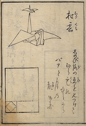 History of origami - The folding of two origami cranes linked together from the first known book on origami Hiden senbazuru orikata published in Japan in 1797.