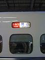 Hikari Shinkansen Sign.jpg