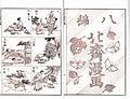 Hokusai manga vol.8.jpg