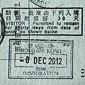 Hong Kong visitor permitted seal 3018 20121208.jpg
