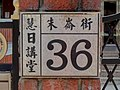 House number of Light of Wisdom Dharma Hall 20180729.jpg