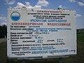 Iнформаційний стенд на греблі Олександрівського вдсх.jpg