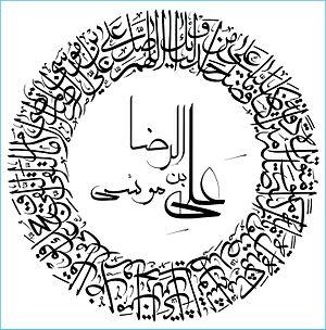 Ali al-Ridha - Image: Imam reza 224009