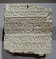 Inscribed stela fragment with Palmyrene and Greek script, Palmyra, Syria, c. 1st-3rd century AD, marble - Harvard Semitic Museum - Cambridge, MA - DSC06109.jpg
