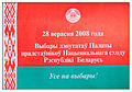 Invitation to Belarussian parliamentary election 2008 - 01.jpg