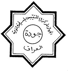 Iq0619-National quality mark of Iraq.jpg